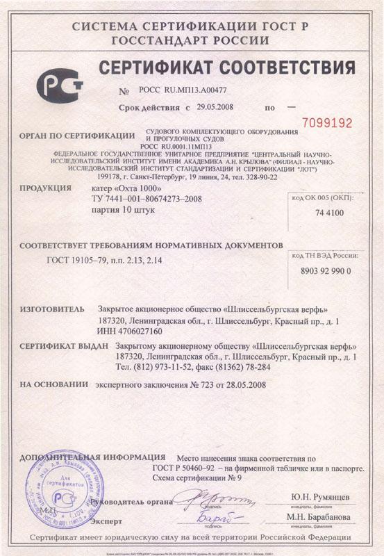 сертификаты соответствия лодочного мотора
