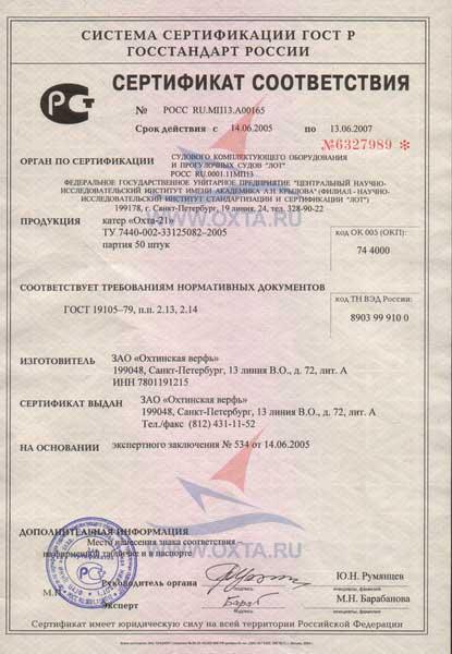 Сертификат Охта 21