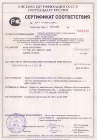 Сертификат соответствия катера Охта1000