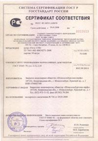 Сертификат соответствия катера LC1150