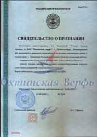 Сертификат Российского Речного Регистра