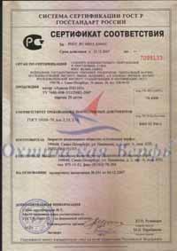 Сертификат соответствия катера Аляска1163