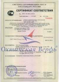 Сертификат соответствия яхты Охта 13002
