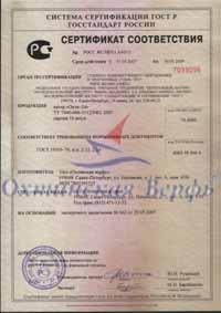 Сертификат соответствия катера Охта24
